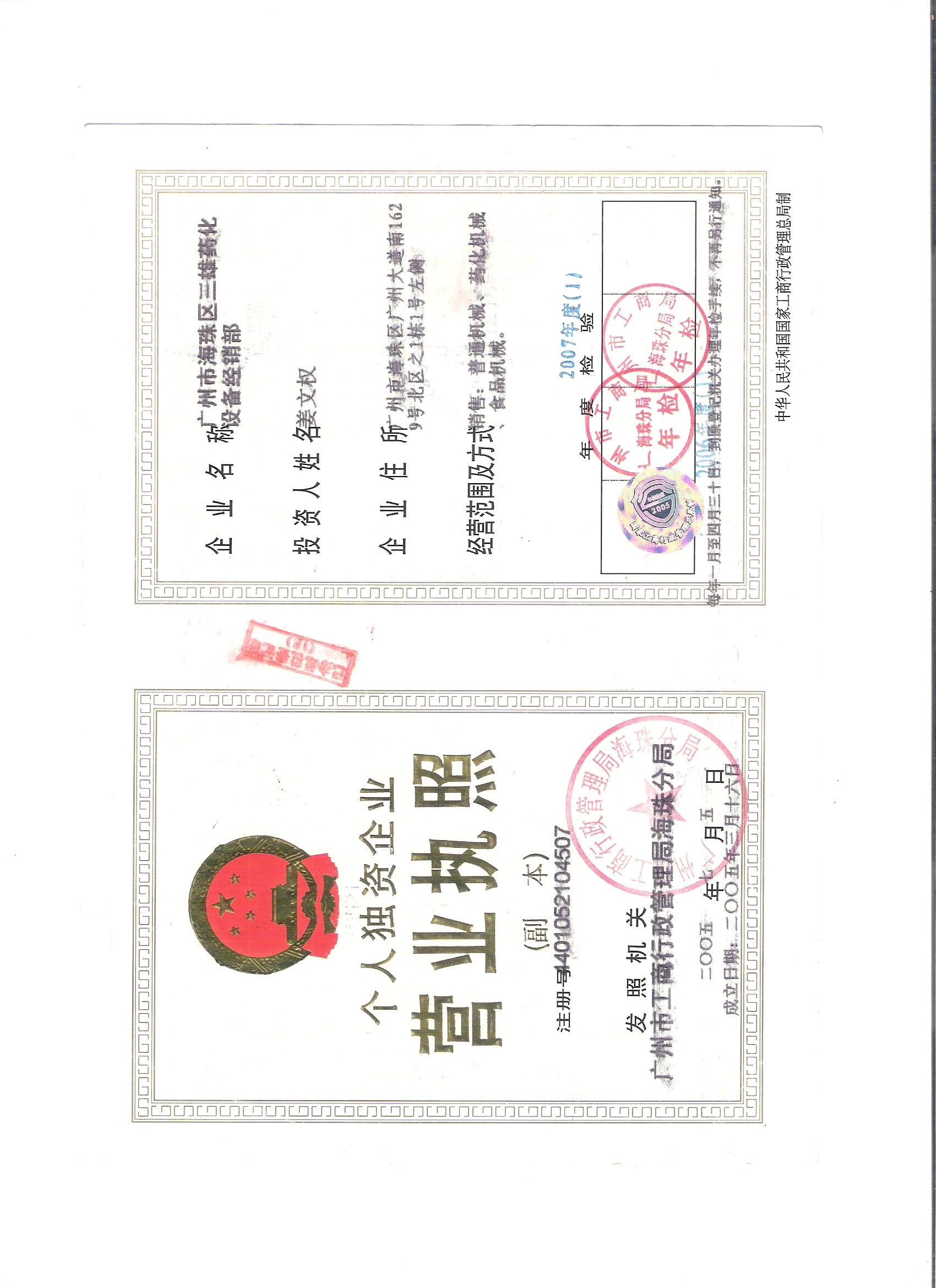 广州市三雄食品药化设备有限公司
