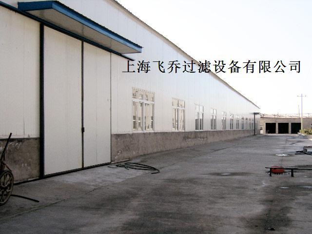 上海飞乔过滤设备有限公司