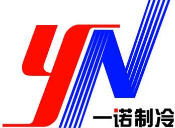 桓台一诺制冷设备有限公司
