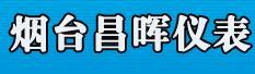 烟台昌晖仪表自动化技术有限公司