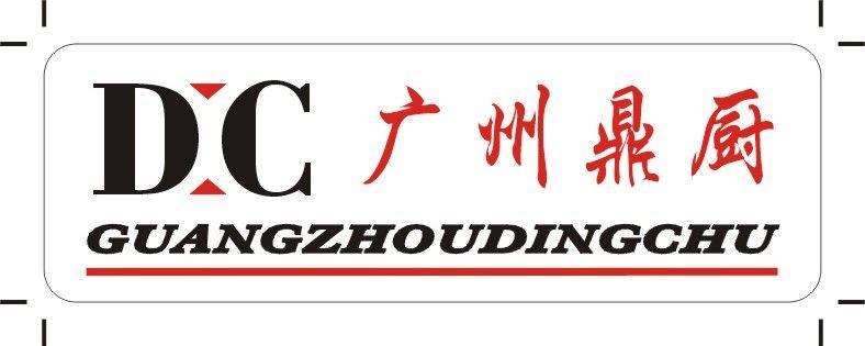广州市鼎厨食品机械有限公司