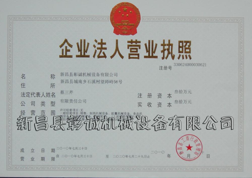 新昌县彰诚机械设备有限公司