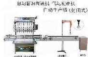 酱油醋灌装机生产线(开放式)