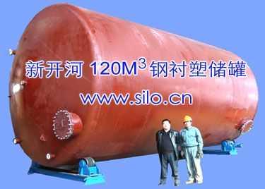中国zui大的150m3钢衬塑防腐贮罐、储罐 贮槽在无锡新开河成功制造