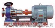 浓浆泵  高温泵  高温浓浆泵