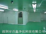 百级净化车间,千级无尘室,深圳万级无尘车间