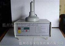 铝箔电磁感应封口机