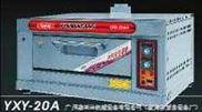 YXY-20A 单层双盘燃气烘炉