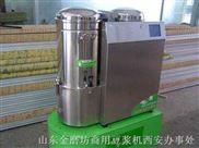全自动商用豆浆机