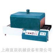BSX-Ⅱ 远红外热收缩包装机