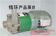 氟塑料磁力泵 綠環泵業