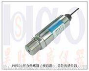 水泵压力传感器,恒压供水压力变送器,自来水压传感器,惠州压力传感器