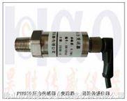 气压压力变送器,恒压供水压力变送器,自来水压传感器,惠州压力传感器
