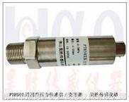液压变送器,油压变送器,油压传感器,汕头压力变送器