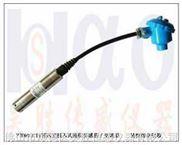 防雷击液位变送器,水位传感器,液位变送器,油位传感器报价