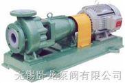 耐酸泵-卸酸泵