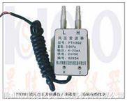 进气风压传感器,微压差变送器,气压差压传感器,风差压变送器
