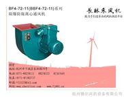 防爆离心风机,高压离心风机,防爆风机,通风机,上海防爆风机,浙江防爆风机