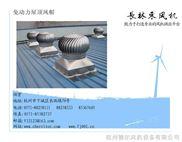 屋脊风帽,无动力风机,屋顶通风机,通风器,排风设备,屋面轴流风机