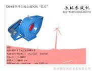 排尘离心通风机(C式),外转子轴流风机,通风器,高压风机,风机