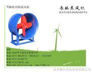 轴流风机,防爆轴流风机,轴流通风机,无动力风机
