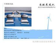 (880型)无动力风机,屋顶通风机,通风器,排风设备