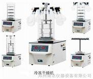 LGJ-12多歧管压盖型立式冷冻干燥机/冻干机