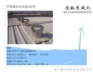 浙江无动力风机,500型,880型,屋顶通风器,通风机