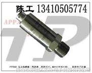 高温风压传感器,压阻式压力传感器,小型管道气压传感器,江门负压压力传感器