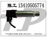 水压传感器,汽车压力传感器,耐高温风压传感器,汽车油箱压力变送器