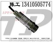 超高压压力变送器,恒压供水压力变送器,水压传感器,惠州压力传感器