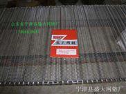 杀菌机网带,杀菌网链,杀菌机链条,不锈钢网带