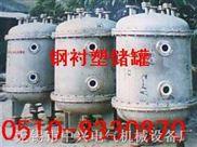 衬塑管道 钢衬塑储罐