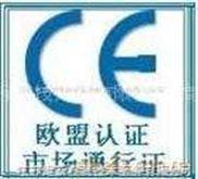 乳品灌装设备CE认证