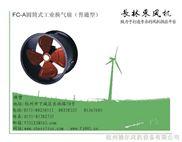 圆筒式工业换气扇(普通型),广东轴流通风机,屋顶风机,无动力风机,风口,百叶,旋涡气泵