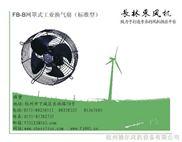 网罩式工业换气扇(标准型),风幕机,空气幕,风帘机,方型负压风机,通风机