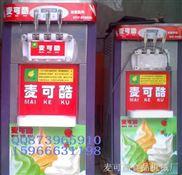 青岛冰淇淋机 冰淇淋机器