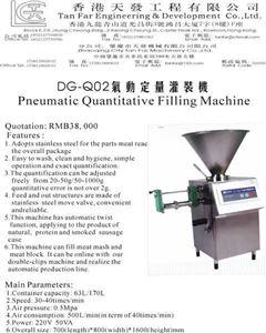 气动定量灌装机