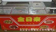 金日来无烟烧烤小吃车010-81117311