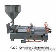 GQ2全氣動雙頭膏體灌裝機--灌裝機