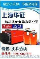 天神立式燃油燃气蒸汽锅炉