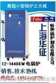24KW/36KW//72KW电加热蒸汽锅炉/蒸汽发生器/电锅炉
