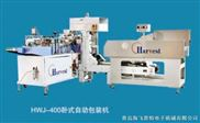 HWJ---400卧式自动包装机