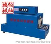 热收缩包装机械