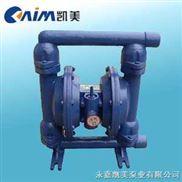 QBY气动隔膜泵,铸铁隔膜泵,隔膜泵原理