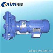 DBY型电动隔膜泵凯美泵业公司专业生产隔膜泵
