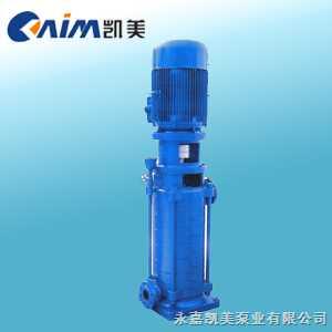 80DL50-12X5DL立式多级离心泵 多级泵 立式管道泵 多级泵厂家