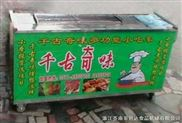 龍灣電動小吃車