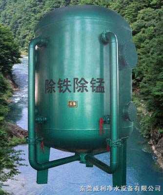 井水除铁锰设备,井水处理设备