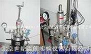 北京森朗不锈钢高压反应釜
